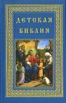Библия для детей (Троица)