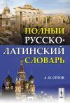 Орлов А.И. Полный русско-латинский словарь