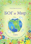 Бог и мир. Ч. 1. Православное чтение для самых маленьких
