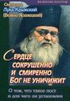 Сердце сокрушенно и смиренно Бог не уничижит