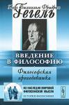 Гегель Г.В.Ф. Введение в философию: Философия пропедевтика