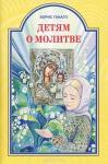 Детям о молитве (Братство в честь святого Архистратига Михаила)