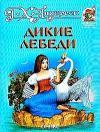 Андерсен Г.Х. Дикие лебеди
