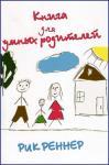 Книга для умных родителей