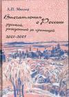 Впечатления о России русской, рожденной за границей. 2001-2005