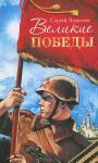 Алексеев С.П. Великие победы