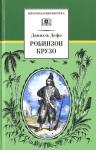 Дефо Д. Жизнь и удивительные приключения Робинзона Крузо (Детская литература)