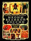Иконы великой России