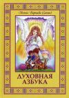 Духовная азбука