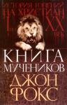 Книга мучеников (Киев)