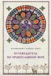 Путеводитель по православной вере
