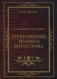 Книга откровение иоанна богослова аудиокнига