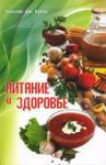 Крейг У.Дж. Питание и здоровье