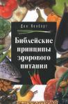 Библейские принципы здорового питания (5-е изд)