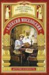 Алексий Московский. Детство и юность