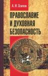 Православие и духовная безопасность