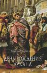 День рождения Лукана: Исторический роман