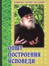 Опыт построения исповеди (Минск)