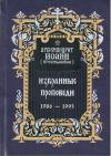 Избранные проповеди 1986-1995