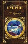 Куприн А.И. В Крыму