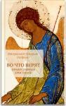 Во что верят православные христиане (Никея)