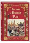 Колпакова О. Как жили в Древней Руси (Моя первая книга)