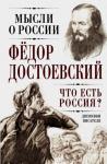 Достоевский Ф. Что есть Россия? Дневник писателя
