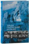 Люди Греческой Церкви: Истории. Судьбы. Традиции