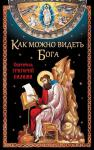Как можно видеть Бога. Святитель Григорий Палама