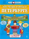 Моя первая книжка о Петербурге (с наклейками)