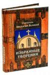 Избранные творения (Сретенский монастырь)
