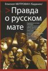 Правда о русском мате (Библиополис)