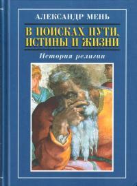 В поисках Пути, Истины и Жизни. История религии