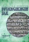 Церковнославянский язык. Морфология. Ч.1