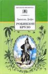 Дефо Д. Робинзон Крузо (Школьная библиотека)