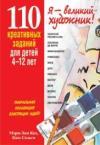 Кол М., Сольга К. 110 креативных заданий для детей 4-12 лет