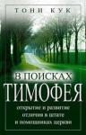 В поисках Тимофея