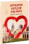 Сербское сердце Иоганна