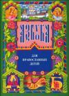 Азбука для православных детей (Сретенский монастырь)