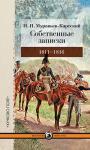 Муравьев-Карсский Н.Н. Собственные записки. 1811— 1816
