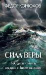 Конюхов Ф.Ф. Сила веры. 160 дней и ночей наедине с Тихим океаном