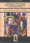 Обращение императора Константина Великого в христианство