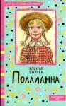 Портер Э. Поллианна (АСТ) (Для классных девчонок)