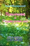 Приключения в Глоривудском лесу