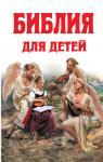 Библия для детей (Эксмо)