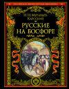 Муравьев-Карсский Н.Н. Русские на Босфоре