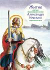 Житие святого благоверного князя Александра Невского в перезсказе для детей