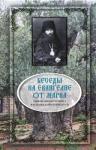 Беседы на Евангелие от Марка (Сибирская Благозвонница)