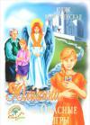 Юлианна, или Опасные игры (Лепта Книга, Вече)