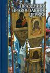 Праздники Православной Церкви (Свято-Троицкая Сергиева Лавра)